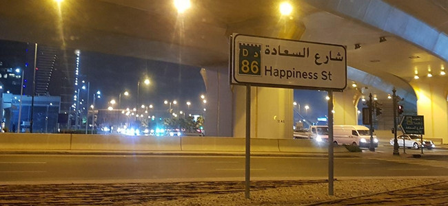 Happiness Street in Dubai, United Arab Emirates.