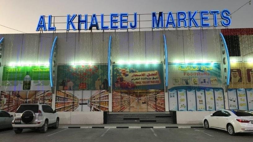 Al Khaleej Market, a general dealer store in Al Fujairah, is the first store where Arch has been implemented.